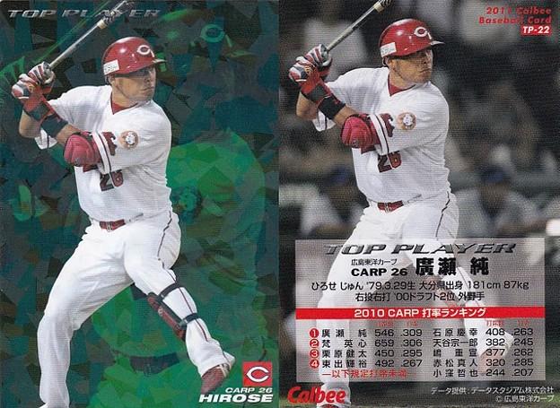 No.TP-22廣瀬純(広島カープ)