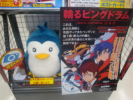 Mawaru-Penguindrum001