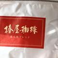 Photos: 椿屋珈琲 炭火焼ブレンド 袋
