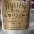 Photos: 九州パンケーキ 袋