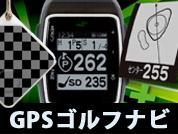 GPSゴルフナビのコピー