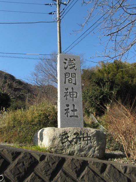 01浅間神社BS先登山口