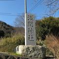 Photos: 01浅間神社BS先登山口