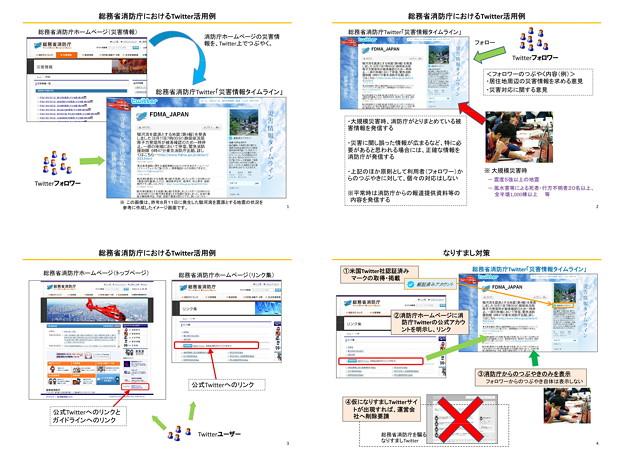 報道資料…災害時におけるツイッターの活用を開始、活用例・対策