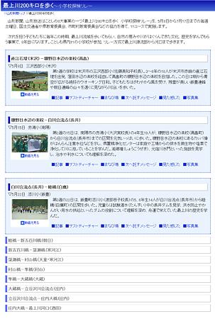 最上川200キロを歩く~小学校探検リレー_山形新聞