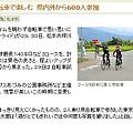 Photos: 安曇野の景色、自転車で楽しむ 県内外から600人参加