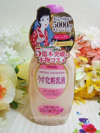 明色化粧品 薄化粧乳液 (1)