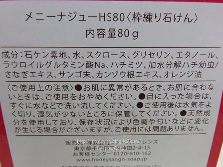 株式会社ファーストフレンズ menina joue ハニーサンゴ石鹸 (10)
