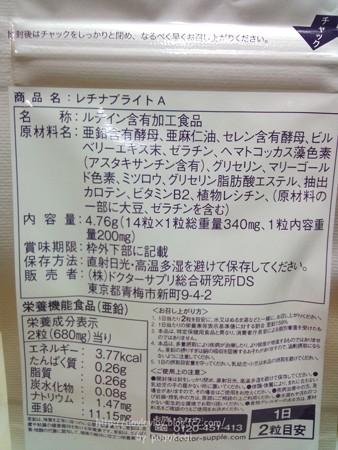 レチナブライトA (2)
