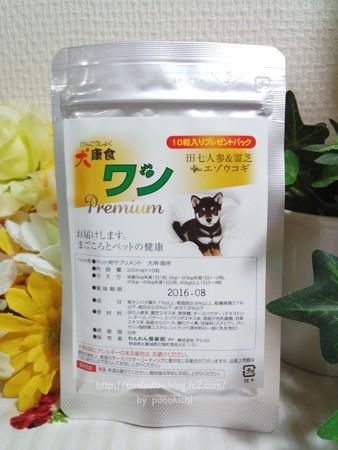 わんわん倶楽部 犬康食(けんこうしょく)・ワン プレミアム (1)