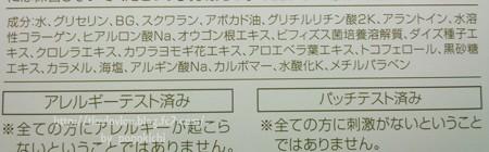 株式会社エバメール化粧品 エバメール ゲルクリーム (5)