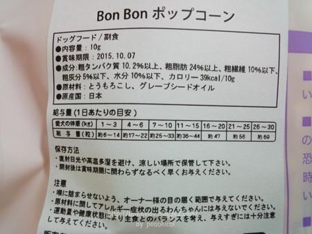 KINUKA 【ボンボンコピーヌ】BonBon ポップコーン(プレーン) (3)
