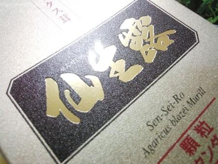 株式会社S・S・I アガリクス茸仙生露 顆粒スタンダード (3)