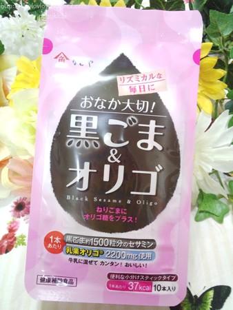 黒ごまオリゴ (1)