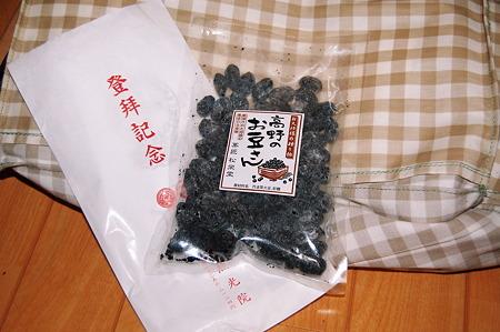 2010年09月20日_DSC_0799高野山のお豆さん