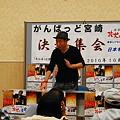 Photos: 泉谷しげる&ボランティア決起集会16