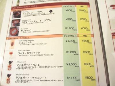 Salon de Chocolat cafe メニュー