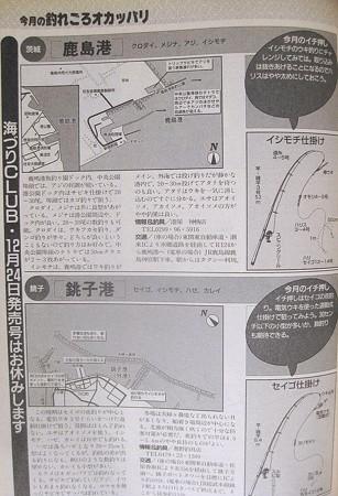 鹿島港、銚子港
