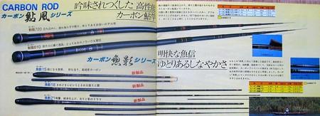 カーボン鮎風シリーズ、カーボン魚影シリーズ