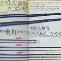 Photos: カーボン鮎風シリーズ、カーボン魚影シリーズ