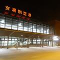 地吹雪の女満別空港