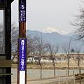 長野電鉄 屋代線 松代駅 駅名標と山
