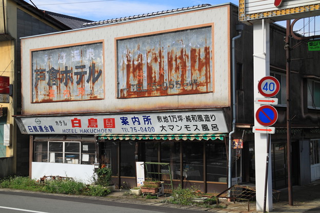 Photos: しなの鉄道 戸倉駅前2