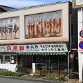 しなの鉄道 戸倉駅前2