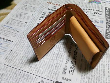 財布の内側