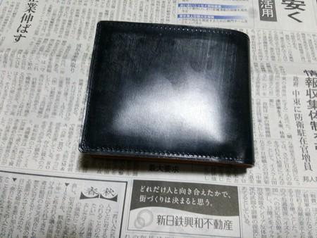 財布の外側