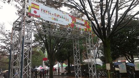 20141129フィエスタ・デ・エスパーニャ (1)