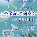 Photos: 信大教育音楽科 卒業記念演奏会 平成26年度 2015年 卒演