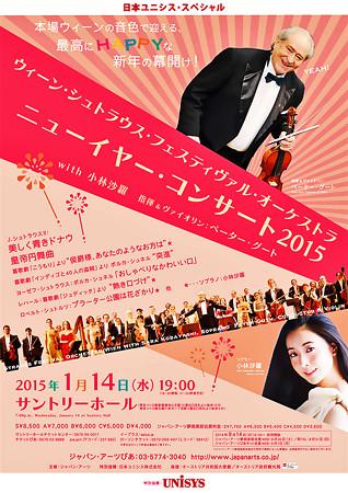 ウィーン ニューイヤー・コンサート 2015 with 小林沙羅