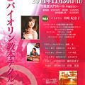 Photos: 川崎妃奈子 バイオリン・チクルス in 竹風堂大門ホール 2014