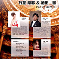 竹花摩耶 池田徹 ニューイヤー ジョイント・コンサート 2015
