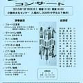 『 きらら会 』 第8回 こもろ ニューイヤーコンサート     ( 小諸高校音楽科 卒業生グループ による )
