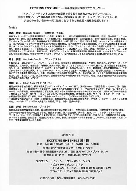 会田莉凡 加藤大輔 金木博幸 鈴木慎崇            ニューイヤーコンサート 2015 in カワイ表参道パウゼ