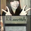 Photos: 今夜は恵比寿 天窓.swi...