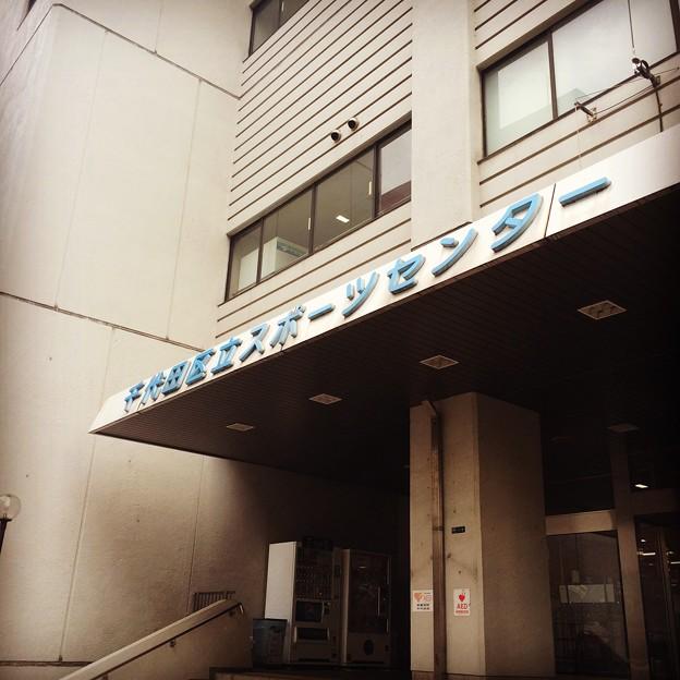 150116 千代田区立スポーツセンター