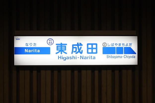 東成田駅 駅名標