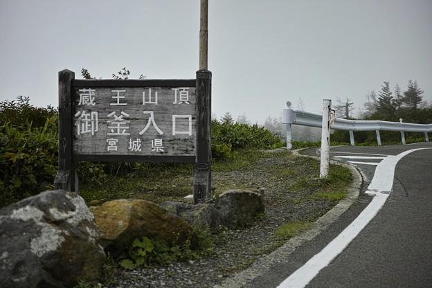 08. 08:25 蔵王ハイラインの入口看板