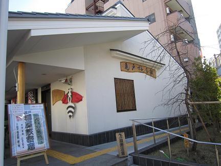 新 亀戸梅屋敷