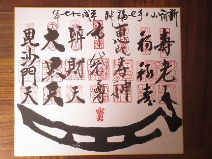 新宿山ノ手七福神めぐり 色紙