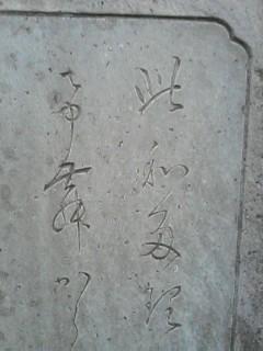 大衆帰本塚の碑の文面