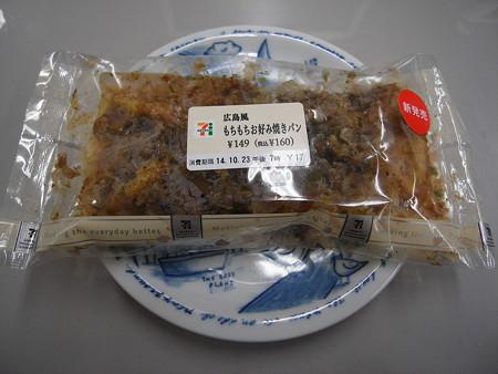 セブンイレブン 広島風もちもちお好み焼きパン パッケージ
