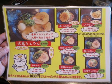 麺匠 文蔵 メニュー1