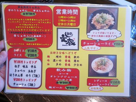 麺匠 文蔵 メニュー2