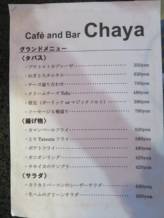 Cafe and Bar Chaya グランドメニュー1