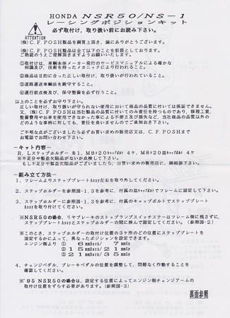 POSH レーシングポジションキット(NS-1用) 説明書1