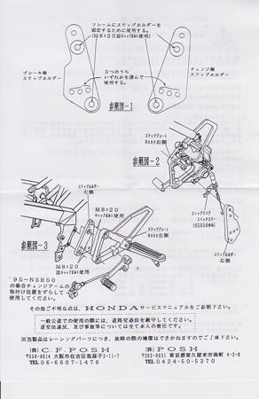 POSH レーシングポジションキット(NS-1用) 説明書2